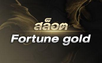 สล็อต Fortune gold