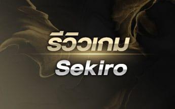 เกม Sekiro